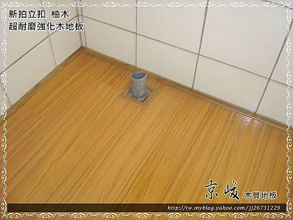 新拍立扣-柚木-12091006-新莊 超耐磨木地板.強化木地板.JPG