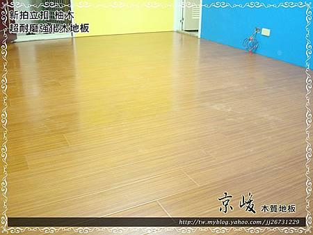 新拍立扣-柚木-12091003-新莊 超耐磨木地板.強化木地板.JPG