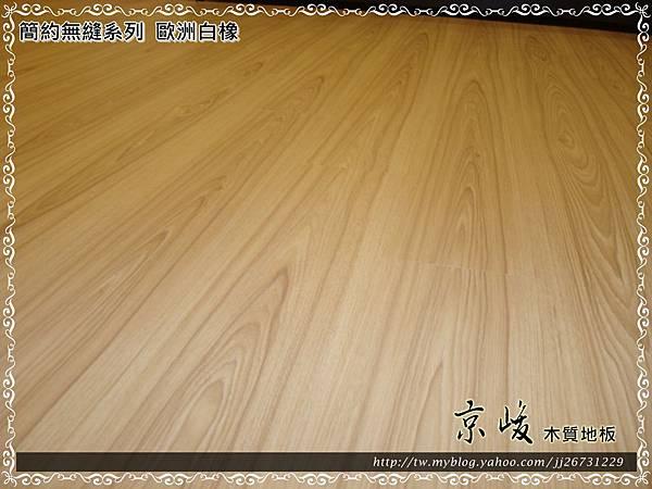 簡約無縫木地板-歐洲白橡-12090907-汐止  超耐磨木地板 強化木地板.JPG