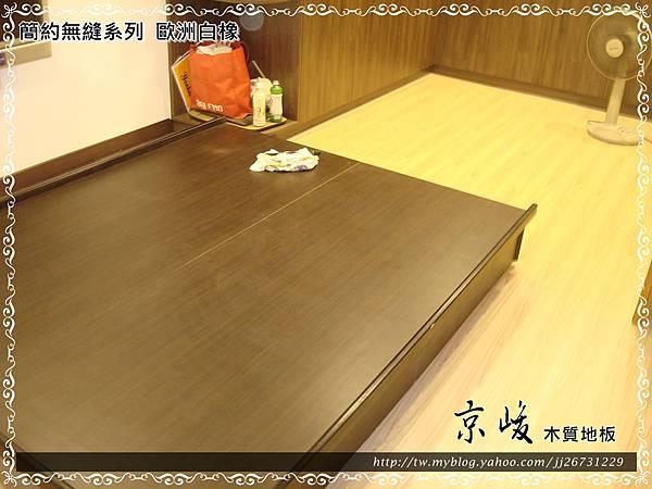 簡約無縫木地板-歐洲白橡-12090904-汐止  超耐磨木地板 強化木地板.JPG