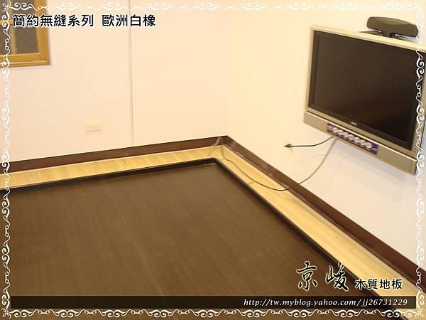 簡約無縫木地板-歐洲白橡-12090905-汐止  超耐磨木地板 強化木地板.JPG