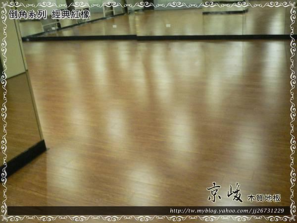 倒角-經典紅橡-12070205-台北市撫遠街 超耐磨木地板.強化木地板.JPG