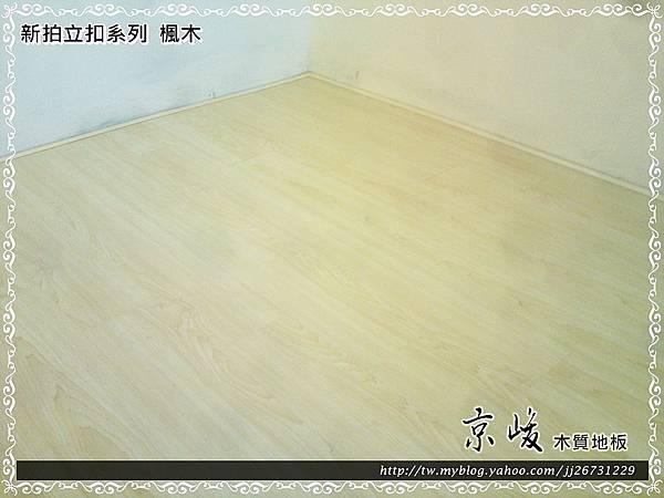 新拍立扣-楓木-12072505-超耐磨木地板.強化木地板.JPG