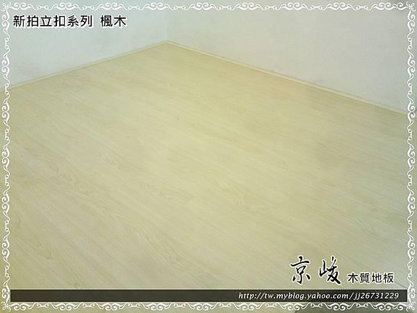 新拍立扣-楓木-12072504-超耐磨木地板.強化木地板.JPG