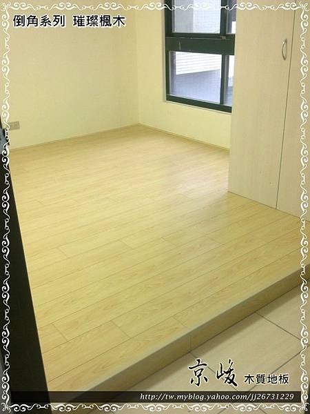 倒角-璀璨楓木-12083002-內湖民權東路六段 超耐磨木地板強化木地板.jpg