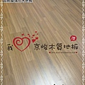 無縫抗潮  賓賓系列-經典柚木-12082007-桃園中壢-超耐磨木地板 強化木地板.jpg