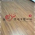 無縫抗潮  賓賓系列-經典柚木-12082004-桃園中壢-超耐磨木地板 強化木地板.jpg