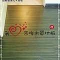 無縫抗潮  賓賓系列-歐風線條-12082003-桃園中壢-超耐磨木地板 強化木地板.jpg