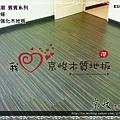無縫抗潮  賓賓系列-歐風線條-12082004-桃園中壢-超耐磨木地板 強化木地板.jpg