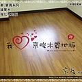 無縫抗潮  賓賓系列-尼布拉蘋果木-12092704-桃園八德市-超耐磨木地板 強化木地板.jpg