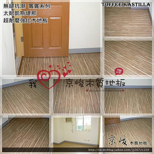 無縫抗潮  賓賓系列-太妃凱斯堤那-12083107-中和連城路-超耐磨木地板 強化木地板.jpg