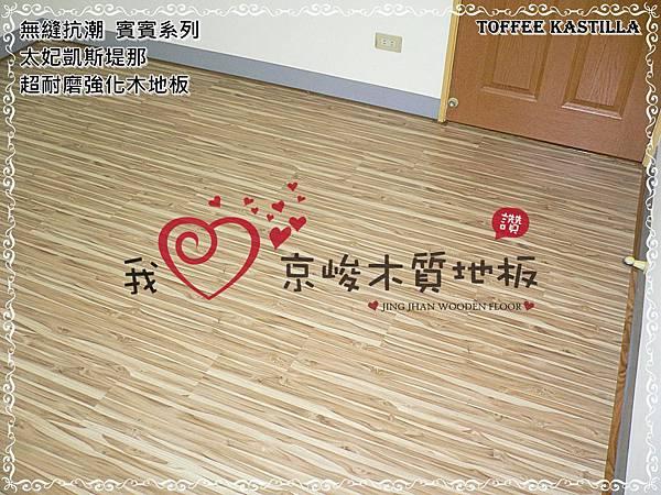無縫抗潮  賓賓系列-太妃凱斯堤那-12083102-中和連城路-超耐磨木地板 強化木地板.JPG