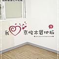 無縫抗潮  賓賓系列-太妃凱斯堤那-12083104-中和連城路-超耐磨木地板 強化木地板.JPG