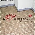 無縫抗潮  賓賓系列-太妃凱斯堤那-12083106-中和連城路-超耐磨木地板 強化木地板.JPG