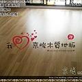 無縫抗潮  賓賓系列-塔斯卡尼楓木-12101109-桃園中壢-超耐磨木地板 強化木地板.jpg