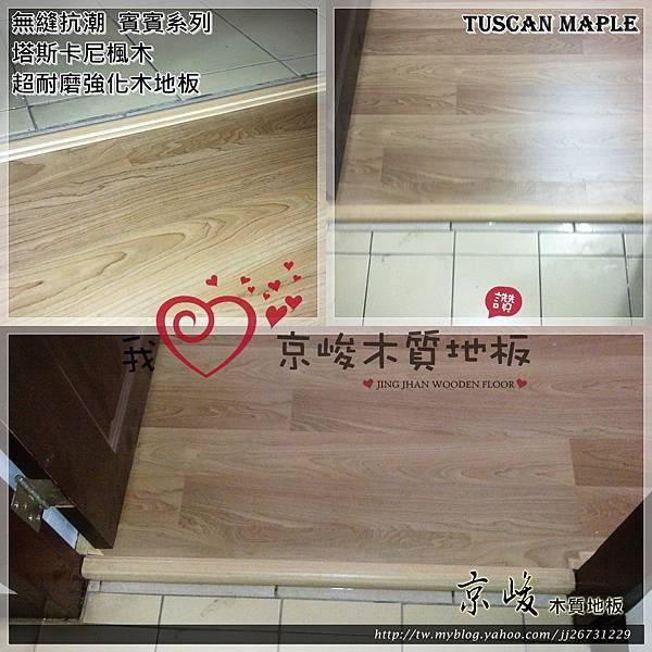 無縫抗潮  賓賓系列-塔斯卡尼楓木-12101101-桃園中壢-超耐磨木地板 強化木地板.jpg