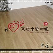無縫抗潮  賓賓系列-塔斯卡尼楓木-12101103-桃園中壢-超耐磨木地板 強化木地板.jpg