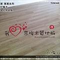 無縫抗潮  賓賓系列-塔斯卡尼楓木-12101104-桃園中壢-超耐磨木地板 強化木地板.jpg