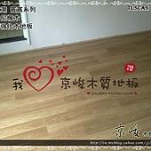 無縫抗潮  賓賓系列-塔斯卡尼楓木-12101105-桃園中壢-超耐磨木地板 強化木地板.jpg