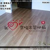 無縫抗潮  賓賓系列-塔斯卡尼楓木-12101106-桃園中壢-超耐磨木地板 強化木地板.jpg