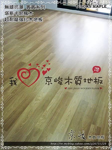 無縫抗潮 賓賓系列-塔斯卡尼楓木-12101107-桃園中壢-超耐磨木地板 強化木地板.jpg