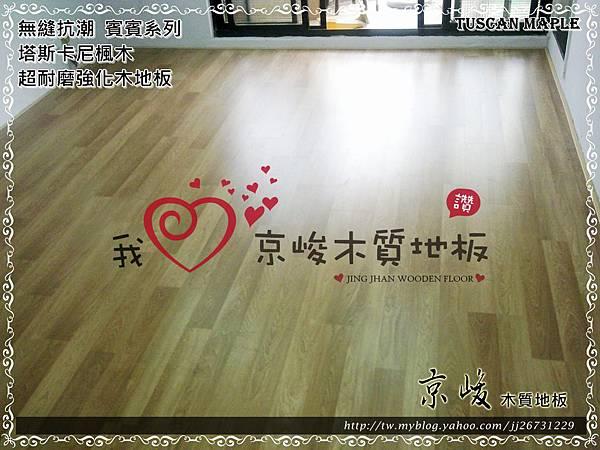 無縫抗潮  賓賓系列-塔斯卡尼楓木-12101108-桃園中壢-超耐磨木地板 強化木地板.jpg