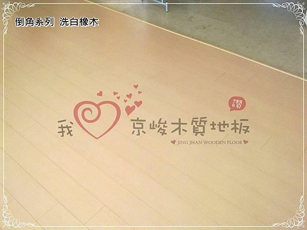 倒角-洗白橡木-12093008-西門町 中華路一段 超耐磨木地板.強化木地板.jpg