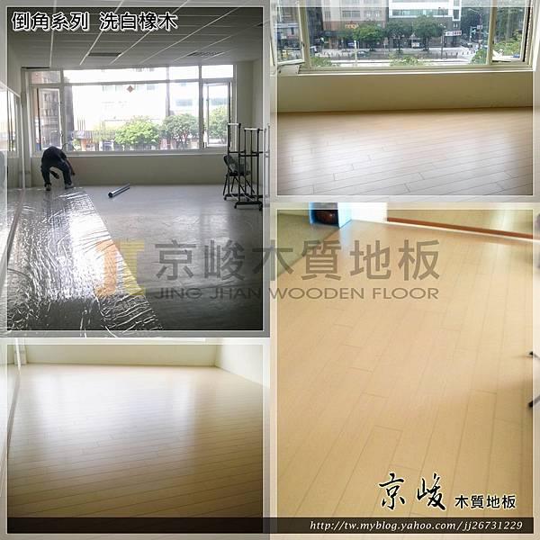 倒角-洗白橡木-12093001-西門町 中華路一段 超耐磨木地板.強化木地板.jpg