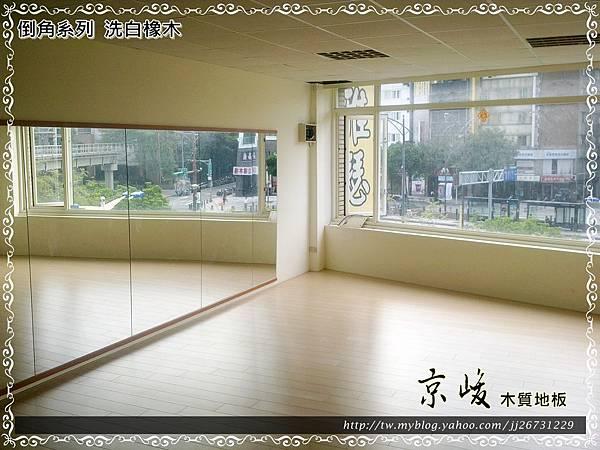 倒角-洗白橡木-12093002-西門町 中華路一段 超耐磨木地板.強化木地板.jpg