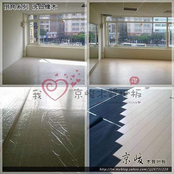 倒角-洗白橡木-12093003-西門町 中華路一段 超耐磨木地板.強化木地板.jpg