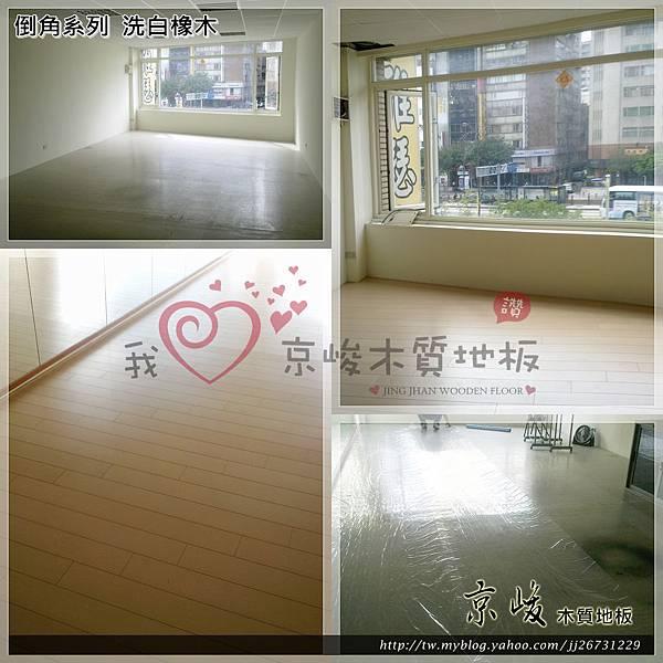 倒角-洗白橡木-12093005-西門町 中華路一段 超耐磨木地板.強化木地板.jpg