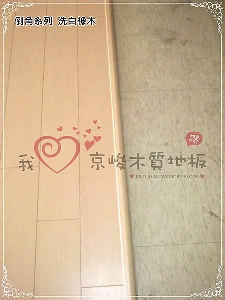 倒角-洗白橡木-12093007-西門町 中華路一段 超耐磨木地板.強化木地板.jpg