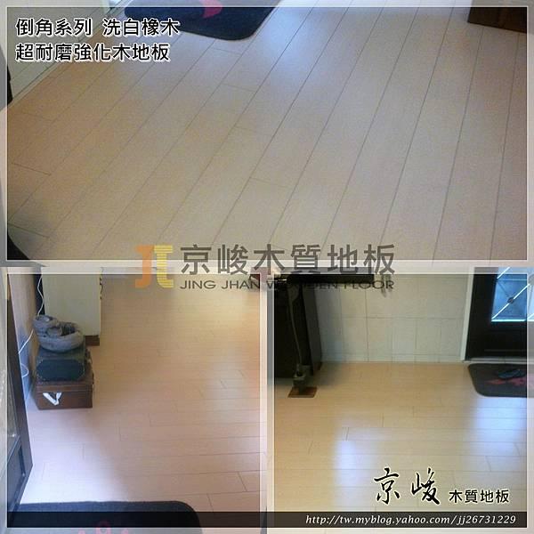 倒角-洗白橡木-121007-A大門01-汐止水源路 超耐磨木地板.強化木地板.jpg