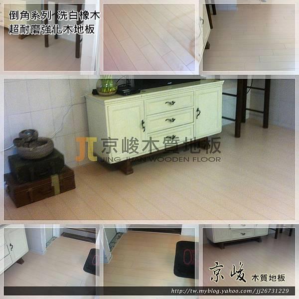 倒角-洗白橡木-121007-B電視櫃02-汐止水源路 超耐磨木地板.強化木地板.jpg