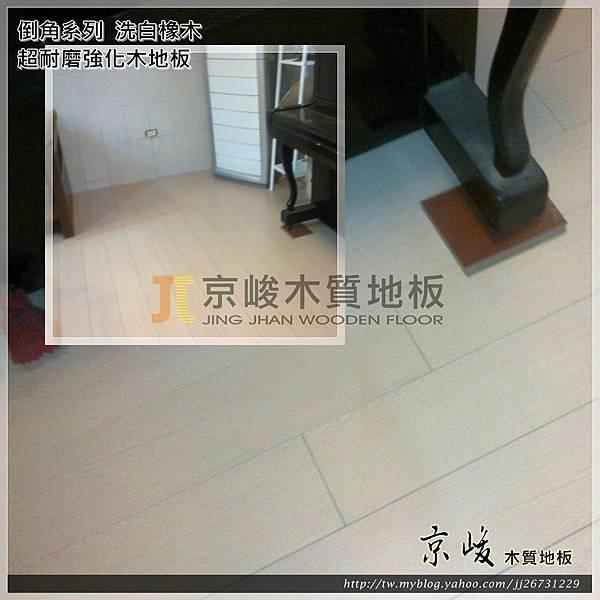 倒角-洗白橡木-121007-D鋼琴01-汐止水源路 超耐磨木地板.強化木地板.jpg
