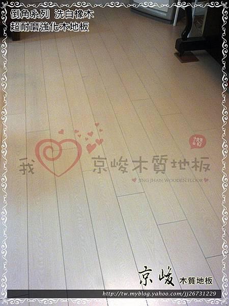 倒角-洗白橡木-121007-D鋼琴02-汐止水源路 超耐磨木地板.強化木地板.jpg