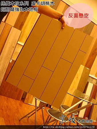 實木觸感 絲織真木紋系列-不打釘上膠04-超耐磨木地板.強化木地板.JPG