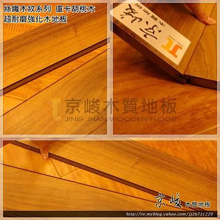 實木觸感 絲織真木紋系列-不打釘上膠02-超耐磨木地板.強化木地板.jpg