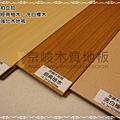 第一代拍立扣-01-超耐磨木地板 強化木地板.JPG