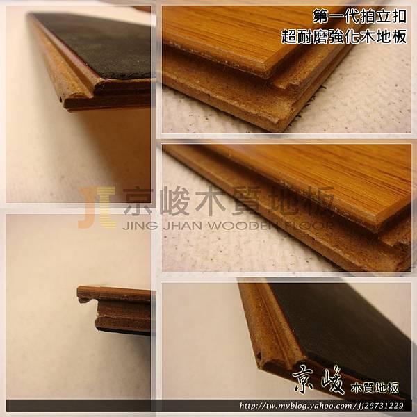 第一代拍立扣-02-超耐磨木地板 強化木地板.jpg