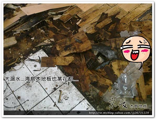 拆木地板-1207202-中和 拆海島木地板