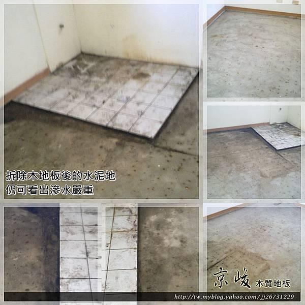 拆木地板-1207204-中和 拆海島木地板