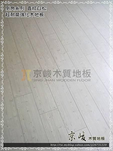 倒角-直紋白松-12100802-新莊新樹路 超耐磨木地板.強化木地板.jpg