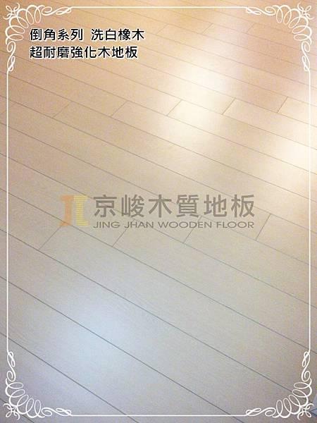 倒角-洗白橡木-12101006廳-木柵興隆路 超耐磨木地板.強化木地板.jpg
