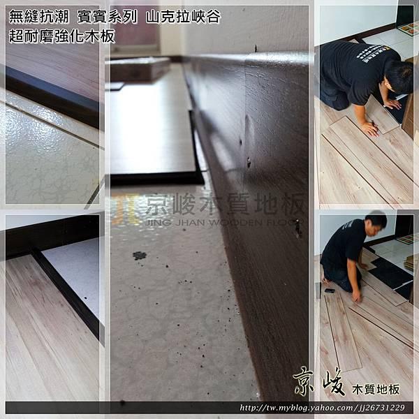 無縫抗潮-賓賓系列-山克拉峽谷121101A客廳和室圓角玄關4-基隆深澳坑路-超耐磨木地板.強化木地板.jpg