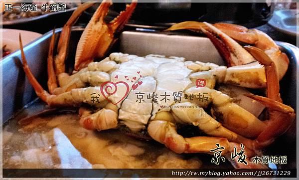 牛蹄蟹07-土城好吃熱炒海產攤-正一海鮮-新北市土城區中央路三段1號7號.jpg