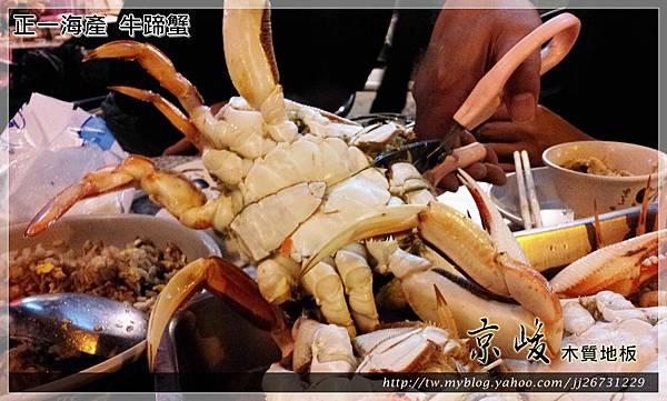 牛蹄蟹01-土城好吃熱炒海產攤-正一海鮮-新北市土城區中央路三段.jpg