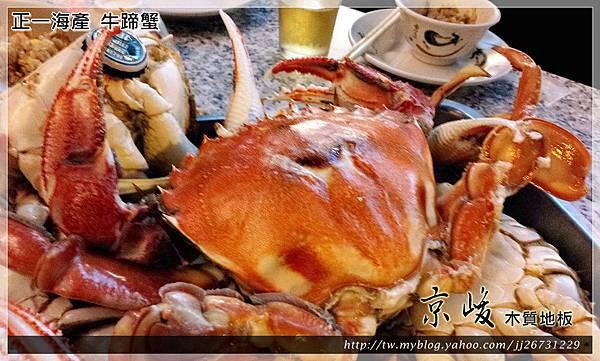 牛蹄蟹04-土城好吃熱炒海產攤-正一海鮮-新北市土城區中央路三段.jpg
