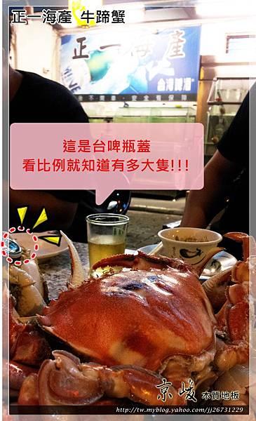 牛蹄蟹05-土城好吃熱炒海產攤-正一海鮮-新北市土城區中央路三段.jpg