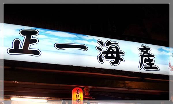 土城好吃熱炒海產攤-正一海鮮01-新北市土城區中央路三段.jpg